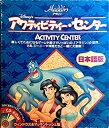 【中古】ディズニー アクティビティー・センター アラジン