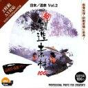 【中古】超 創造素材100 日本/温泉 Vol.2