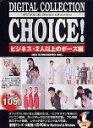 【中古】Digital Collection Choice! No.19 ビジネス・2人以上のポーズ編