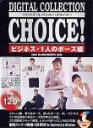 【中古】Digital Collection Choice! No.20 ビジネス・1人のポーズ編