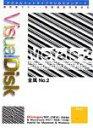 【中古】VisualDisk 金属 No.2