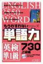 【中古】もうわすれないシリーズ 単語力730 上級編
