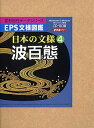 【中古】EPS文様図鑑 日本の文様 4 波百態