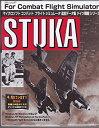 【中古】Stuka for Combat Flight Simulator