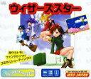 【中古】GameLand2000 ウィザーズスター