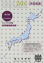 【中古】数値地図 50000 (地図画像) 鹿児島