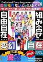 【中古】ごりっぱシリーズ Vol.8「変幻自在」
