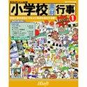 【中古】小学校素材 行事 1