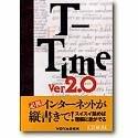 【中古】T-Time Ver.2.0