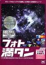 【中古】フォト満タン 009 CG宇宙・未来都市