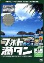 【中古】フォト満タン 013 海外・リゾート