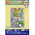 【中古】PCゲームBESTシリーズ メガヒット Vol.12 パズルボブル 2