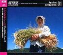 【中古】Agriculture 01 Harvest Work