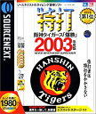 【中古】特打 阪神タイガース「爆勝」2003年度版