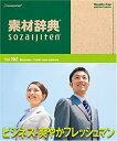 【中古】素材辞典 Vol.192 ビジネス~爽やかフレッシュマン編