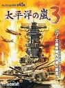 【中古】システムソフト・アルファー 太平洋の嵐3 セレクション2000