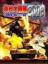 【中古】システムソフト・アルファー 現代大戦略2008自衛隊参戦・激震のアジア崩壊!
