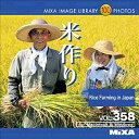 【中古】MIXA IMAGE LIBRARY Vol.358 米作り