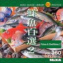 【中古】MIXA Image Library Vol.360 鮮魚百選2