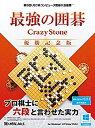 【中古】最強の囲碁 CrazyStone 優勝記念版