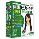 【中古】翻訳ピカイチ メディカル 2014 for Windows