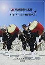 【中古】エイサーページェント指導DVD7