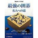 【中古】最強の囲碁 ~名人への道~