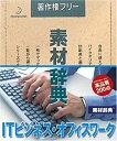 【中古】素材辞典 Vol.126 ITビジネス・オフィスワーク編