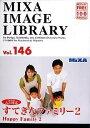 【中古】MIXA IMAGE LIBRARY Vol.146 すてきなファミリー2