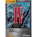 【中古】セレクション2000 第16弾 大戦略 4 コンプリートボックス