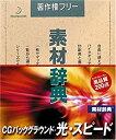 【中古】素材辞典 Vol.138 CGバックグラウンド ~光・スピード編