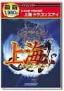 【中古】遊遊 上海ドラゴンズアイ (Windows XP / 2000 / Me / 98 / 95 日本語版)