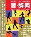 【中古】音・辞典 Vol.22 クラブ&ディスコ/ダンス音楽