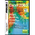 【中古】いまさら誰にも聞けない Excel 2003