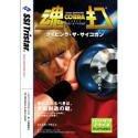 【中古】SPACE ADVENTURE COBRA 魂打 バリベリプライス! (DVDパッケージ)