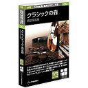 【中古】新版 Shade実用3Dデータ集 20 クラシックの森 管弦楽器集