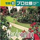 【中古】写森プロ仕様 Vol.10 Gardening