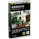 【中古】新版 Shade実用3Dデータ集 21 観葉植物の森 (3D景観緑化推進データ集)