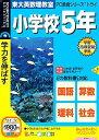 【中古】PC教育シリーズ トライ 小学校5年生 (説明扉付きスリムパッケージ版)