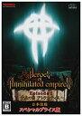 【中古】Heroes of Annihilated Empires Episode1 ~黄泉の国アトランティス~スペシャルプライス版