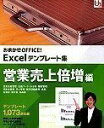 【中古】おまかせOFFICE! Excelテンプレート集 営業売上倍増編