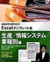 【中古】おまかせOFFICE! Excelテンプレート集 生産/情報システム/業種別編