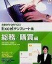 【中古】おまかせOFFICE! Excelテンプレート集 総務/購買編
