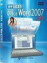 【中古】独学できる Microsoft OfficeWord2007入門