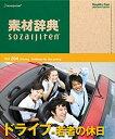 【中古】素材辞典 Vol.204 ドライブ~若者の休日編
