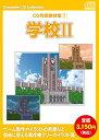 【中古】お楽しみCDコレクション 「CG背景素材集 7 学校 II」
