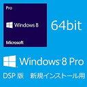 【中古】【旧商品】Microsoft Windows 8 Pro (DSP版) 64bit 日本語(新規インストール用)