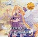 【中古】天使のプレゼント+マール王国の人形姫 デジタル原画集