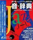 【中古】音・辞典 Vol.15 ジャズ/BGM & ブリッジ
