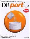 【中古】DBport Ver.4